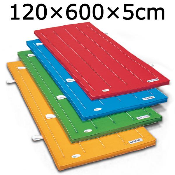 体操マット エステル カラーマット 体操カラーマット SGマーク付 120×600×厚5cm 送料無料
