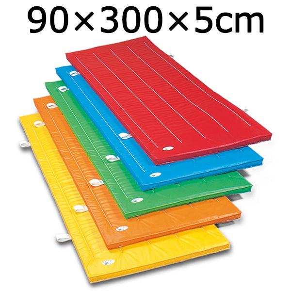 体操マット 屋外使用可能 水拭きOK ターポリン カラーマット SGマーク付体操マット 90×300×厚5cm 送料無料