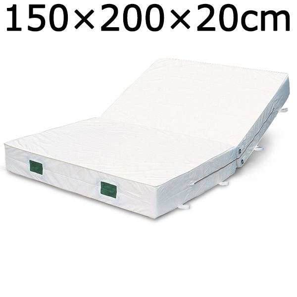 室内用ソフトマット 厚さ20cm ウレタンマット 二つ折り 抗菌防臭 防カビ加工 クリーンマット 150×200×20cm 送料無料