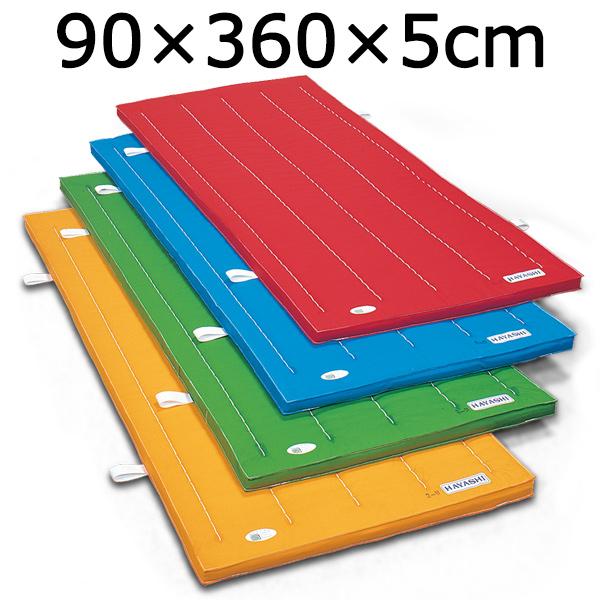 体操マット エステル カラーマット 体操カラーマット SGマーク付体操マット 90×360×厚5cm 送料無料