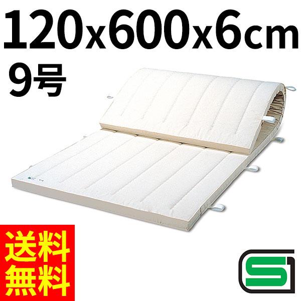 体操マット 9号 SGマーク付マット 体操 体育マット 120×600×厚6cm 送料無料