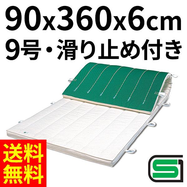 体操マット 9号 滑り止め付 ノンスリップマット 体操 運動マット SGマーク付 90×360×厚6cm 送料無料