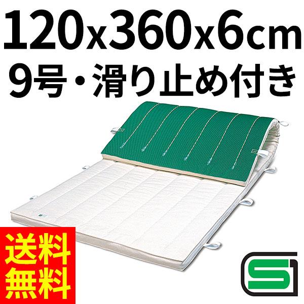 体操マット 9号 滑り止め付 ノンスリップマット 体操 体育マット SGマーク付 120×360×厚6cm 送料無料