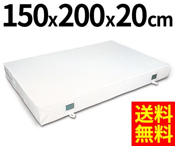 ウレタンマット 厚さ20cm 室内用ソフトマット 150×200×20cm 送料無料