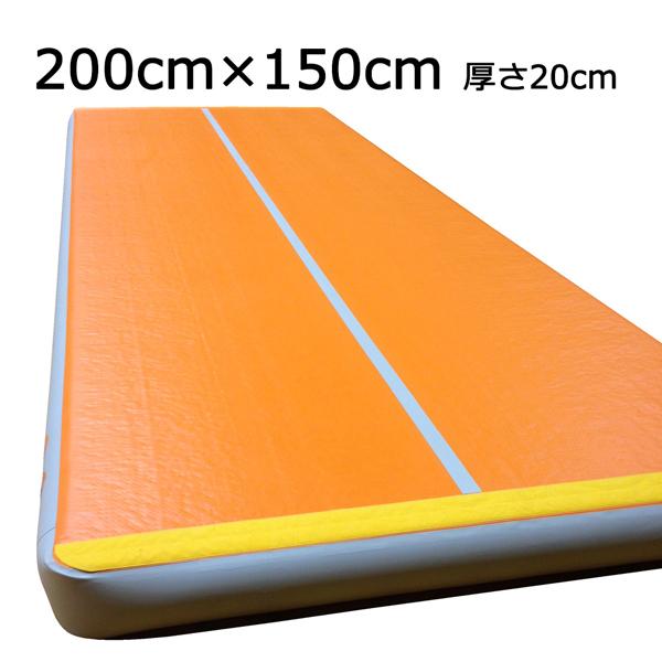 タンブリングマット・体操マットとしても使える 200×150×厚20cm エアートラックマット