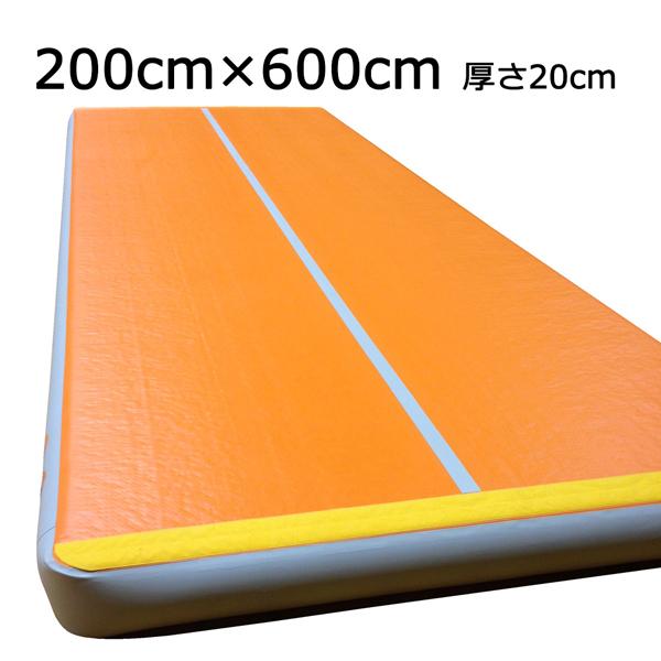 エアートラックマット 体操マット タンブリングマットしても使える 200×600×厚20cm