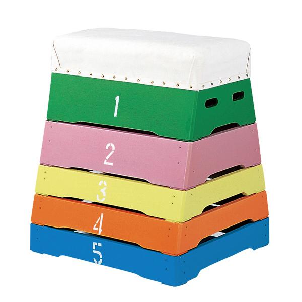 跳び箱 5段 カラーとび箱 シックハウス対応 富士型カラー跳び箱 送料無料