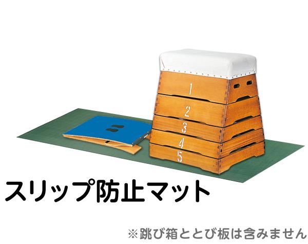 跳び箱ズレ防止用マット 跳び箱用 スリップ防止マット 送料無料
