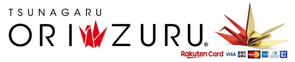 TSUNAGARU ORIZURU:一枚の紙でつながった折鶴で、人々の思いを託す。