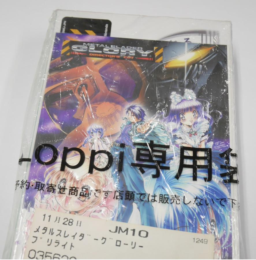 SFC SFメモリ メタルスレイダーグローリー*スーパーファミコンソフト(箱説付)【中古】【未開封品】