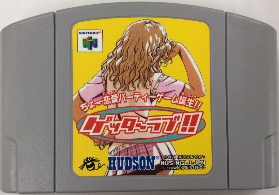 N64 ゲッターラブ!! ちょー恋愛パーティゲーム*ニンテンドー64ソフト(ソフトのみ)【中古】