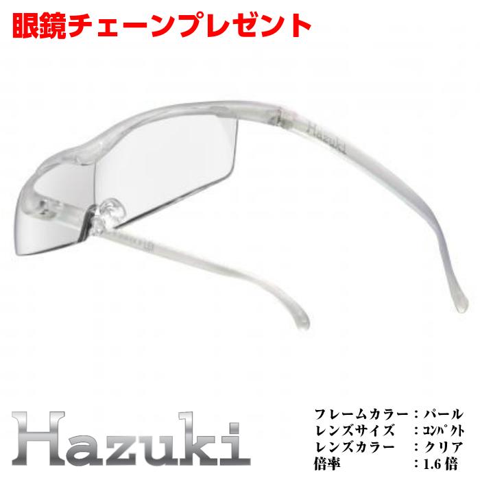 ハズキルーペ | 倍率 1.6倍 | フレームカラー パール | レンズの大きさ コンパクト | レンズカラー クリアレンズ ブルーライトカット35%