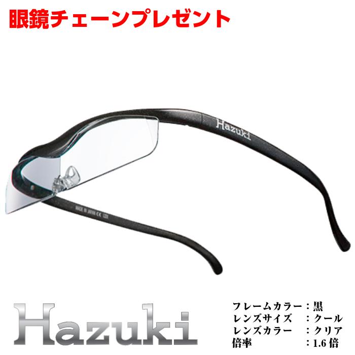 ハズキルーペ | 倍率 1.6倍 | フレームカラー 黒 ブラック | レンズの大きさ クール | レンズカラー クリアレンズ ブルーライトカット35%