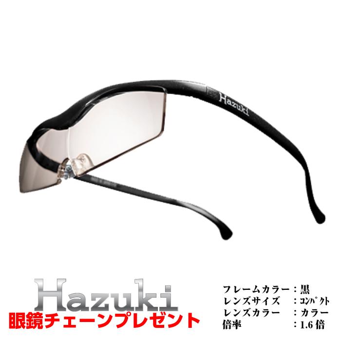 ハズキルーペ | 倍率 1.6倍 | フレームカラー 黒 ブラック | レンズの大きさ コンパクト | レンズカラー カラーレンズ ブルーライトカット55%
