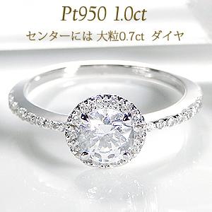 【送料無料】Pt950【1.0ct】【H-SI】ダイヤモンド リング代引手数料無料 品質保証書 リング 指輪 プラチナ 人気 ダイヤ ダイア レディース ジュエリー ギフト 誕生日 女性 ご褒美 クリスマスプレゼント 結婚指輪 1ct 大粒 1カラット ダイヤモンドリング