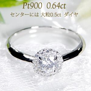 【送料無料】Pt900【0.64ct】【H-SI】ダイヤモンド リング代引手数料無料 品質保証書 指輪 プラチナ 人気 ダイア レディース ジュエリー ギフト 誕生日 女性 ご褒美 クリスマス 取り巻き 結婚指輪 大粒 ダイヤモンドリング ダイヤリング エンゲージリング