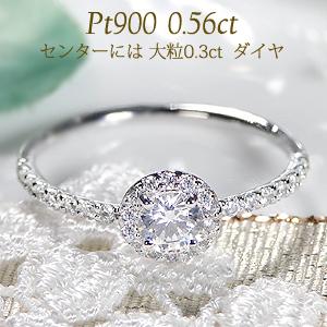 【送料無料】Pt900【0.56ct】【H-SI】ダイヤモンド リング代引手数料無料 品質保証書 リング 指輪 プラチナ 人気 ダイヤ リング ダイア レディース ジュエリー ギフト 誕生日 女性 ご褒美 クリスマスプレゼント 結婚指輪 ダイヤモンドリング 取り巻き
