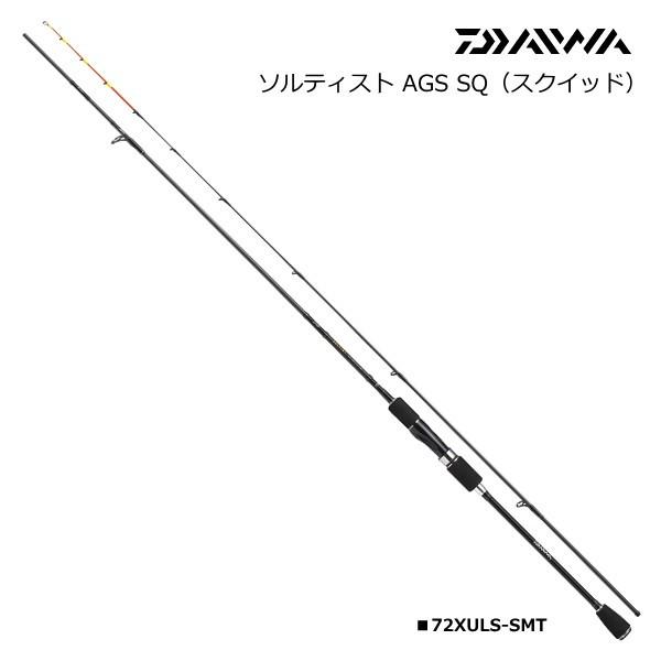 ダイワ ソルティスト AGS スクイッド SQ72XULS-SMT (O01) (D01)