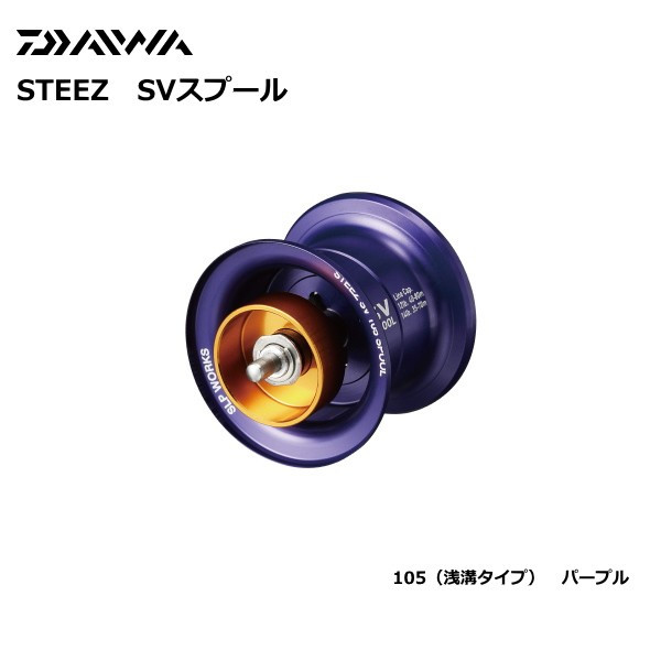 ダイワ SLPW スティーズ SV 105スプール (パープル) 【送料無料】 (D01) (SP)