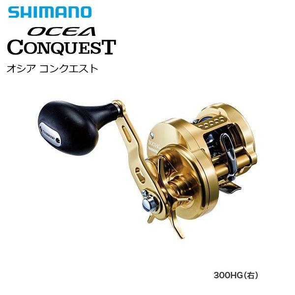シマノ オシア コンクエスト 300HG (右ハンドル) / リール (送料無料)