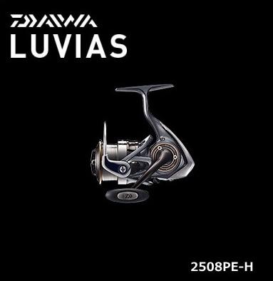 ダイワ 15 ルビアス 2508PE-H / リール (D01) (O01) (送料無料)