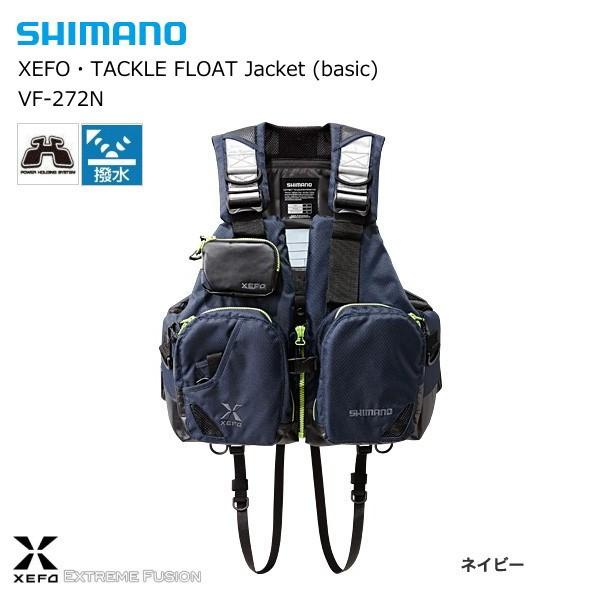 シマノ ゼフォー (XEFO) タックルフロートジャケット ベーシック VF-272N (ネイビー) / 救命具 (S01) (O01) (送料無料)