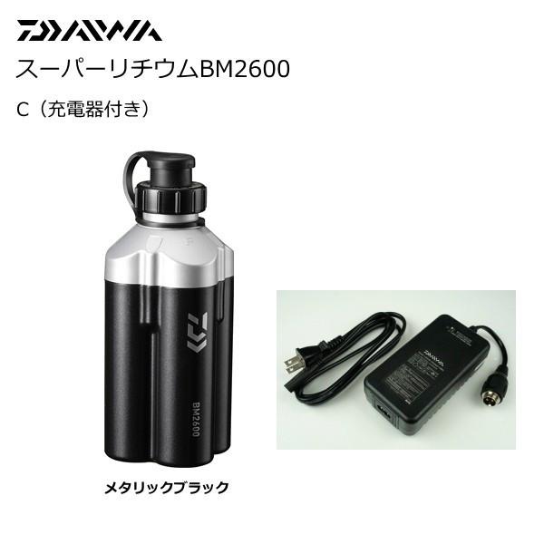 ダイワ スーパーリチウム BM2600C 充電器付き (メタリックブラック) (送料無料) (D01) (O01) / セール対象商品 (4/1(月)12:59まで)
