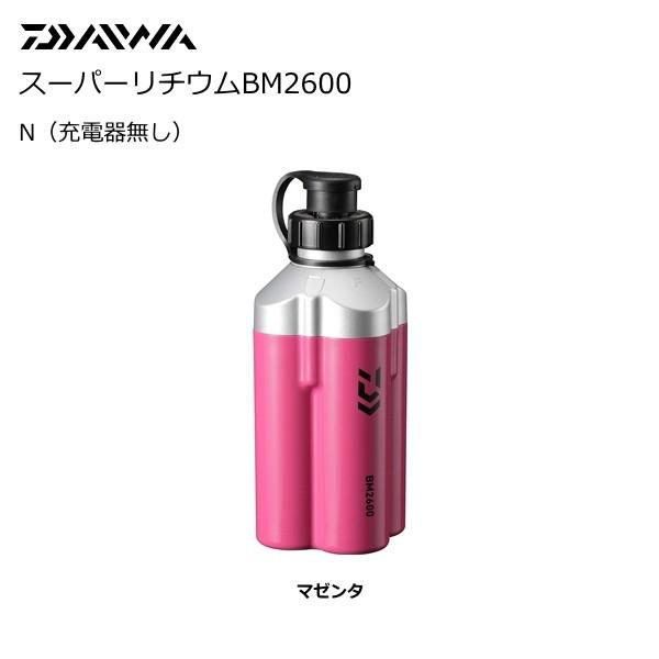 ダイワ スーパーリチウム BM2600N (充電器なし) (マゼンタ) 【送料無料】 (D01) (O01) (セール対象商品)