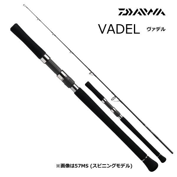 ダイワ ヴァデル 61MLS (O01) (D01)