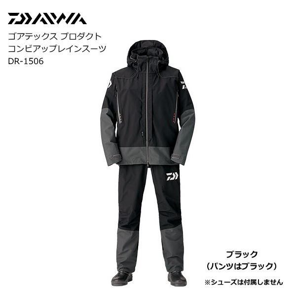 ダイワ ゴアテックス プロダクト コンビアップレインスーツ DR-1506 ブラック L (送料無料) (O01) (D01)