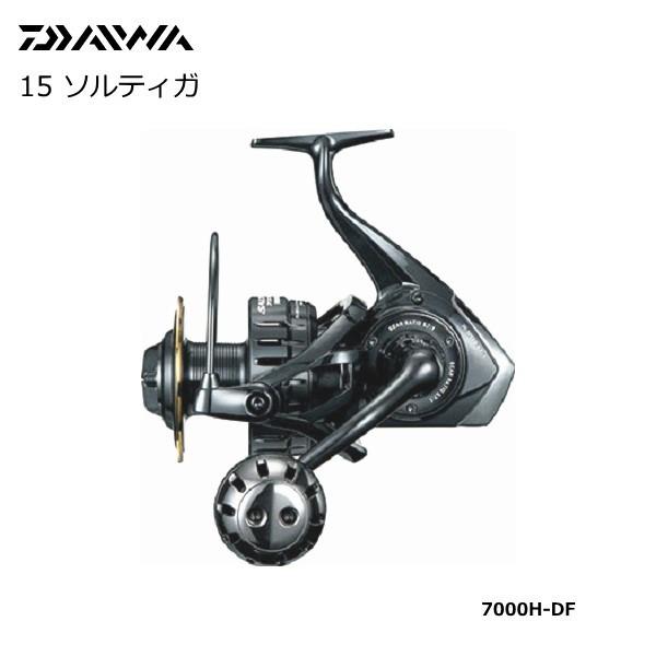 ダイワ 15 ソルティガ 7000H-DF (送料無料) (O01) (D01)