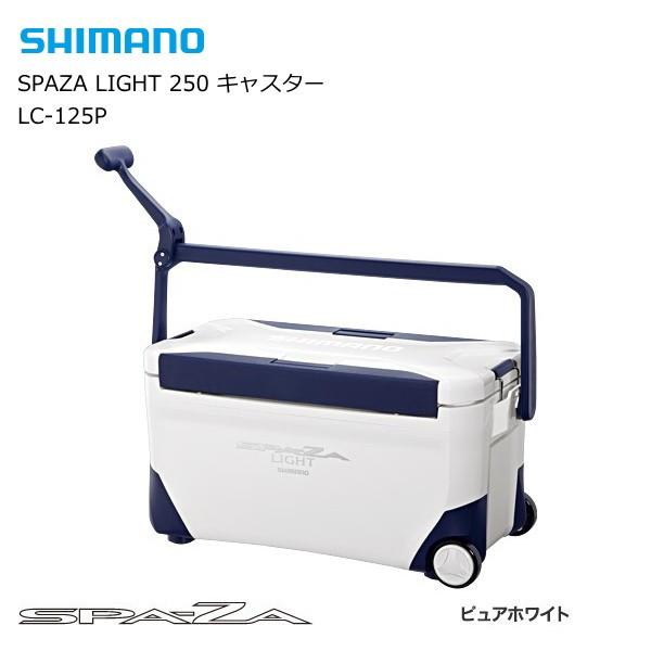 シマノ クーラーボックス スペーザ ライト 250 キャスター LC-125P ピュアホワイト (S01) / セール対象商品 (8/5(月)12:59まで)