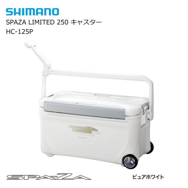 シマノ クーラーボックス スペーザ リミテッド 250 キャスター HC-125P ピュアホワイト (S01)