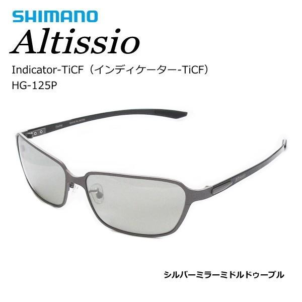 シマノ インディケーター-TiCF HG-125P シルバーミラーミドルドゥーブル (送料無料) (S01) (O01)