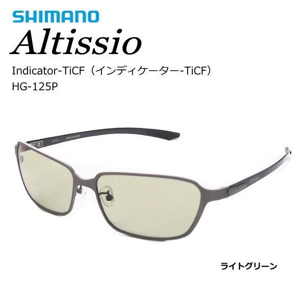 シマノ インディケーター-TiCF HG-125P ライトグリーン (送料無料)