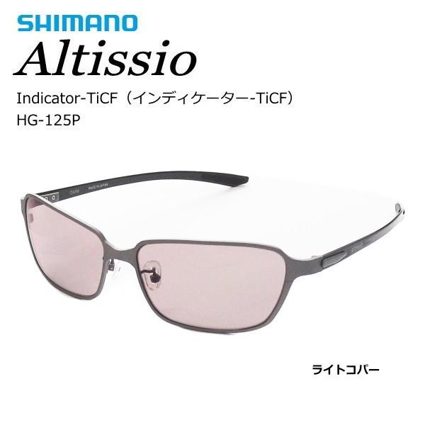 シマノ インディケーター-TiCF HG-125P ライトコパー (送料無料) / セール対象商品 (3/29(金)12:59まで)