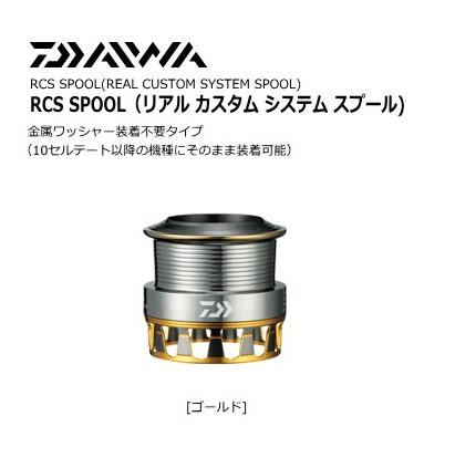 ダイワ RCS エアスプール2 2510PE ゴールド (送料無料)(お取り寄せ商品)