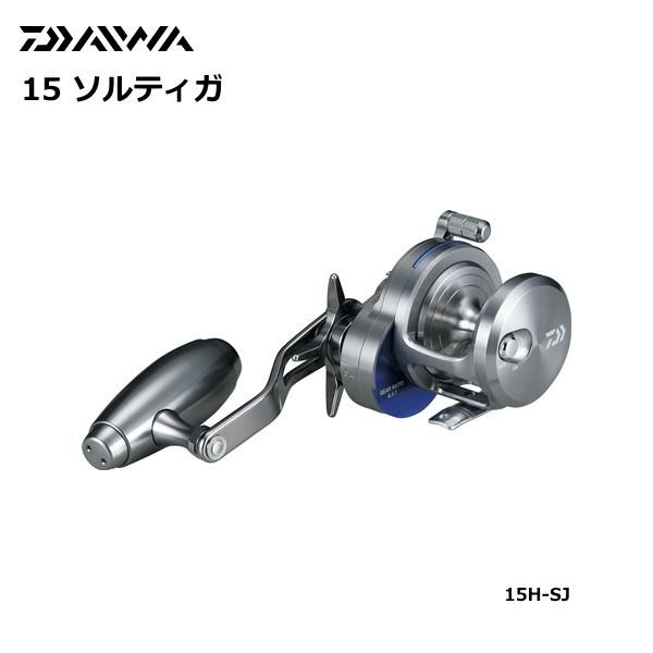 ダイワ 15 ソルティガ 15H-SJ 右ハンドル (送料無料) / セール対象商品 (5/27(月)12:59まで)