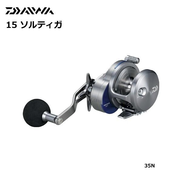 ダイワ 15 ソルティガ 35N 右ハンドル (送料無料) (O01) (D01)