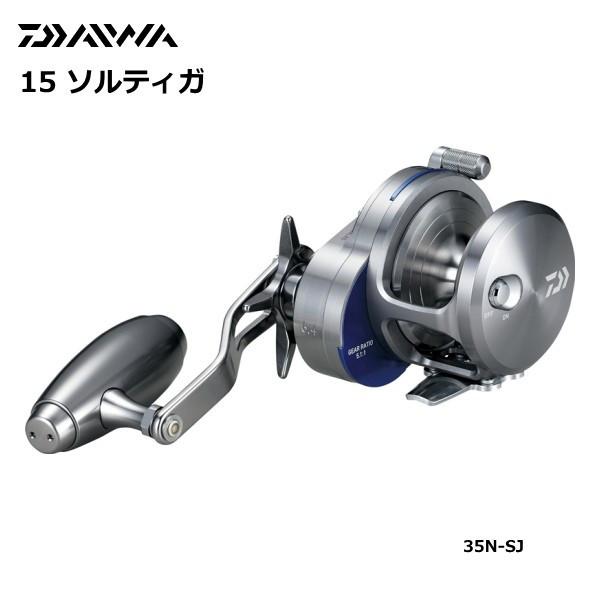 ダイワ 15 ソルティガ 35N-SJ 右ハンドル (送料無料)