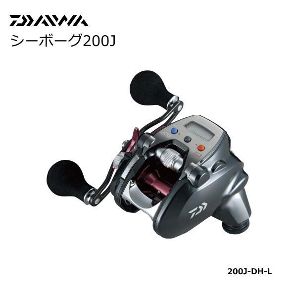 ダイワ シーボーグ 200J-DH-L 左ハンドル (送料無料) / セール対象商品 (3/4(月)12:59まで)