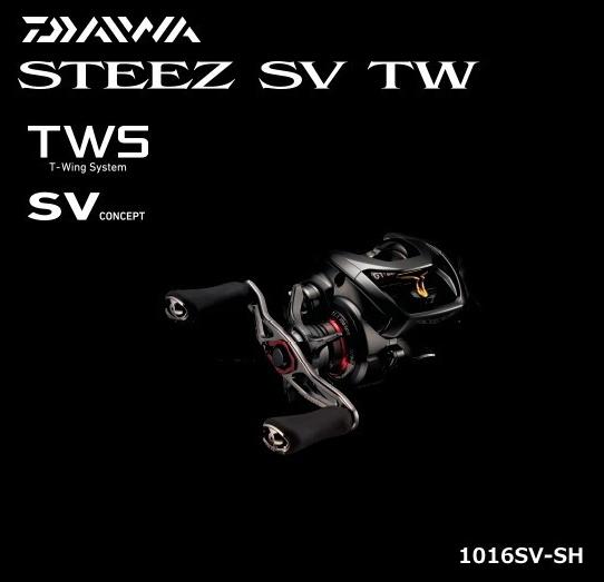 ダイワ スティーズ SV TW 1016SV-SH 右ハンドル (送料無料) (O01) (D01) / セール対象商品 (3/4(月)12:59まで)