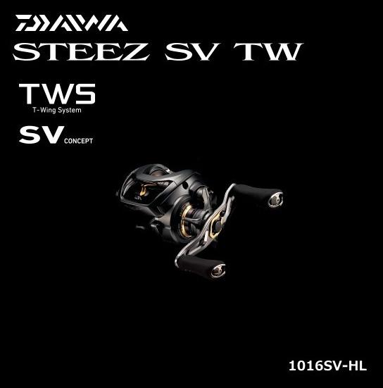 ダイワ スティーズ SV TW 1016SV-HL 左ハンドル (送料無料) (O01) (D01) / セール対象商品 (3/4(月)12:59まで)