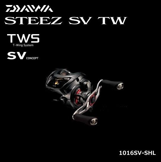 ダイワ スティーズ SV TW 1016SV-SHL 左ハンドル (送料無料) (O01) (D01)