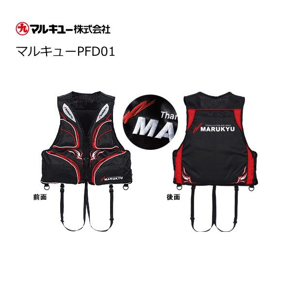 マルキュー ライフジャケット PFD01 Mサイズ (お取り寄せ商品) (送料無料) / セール対象商品 (3/29(金)12:59まで)