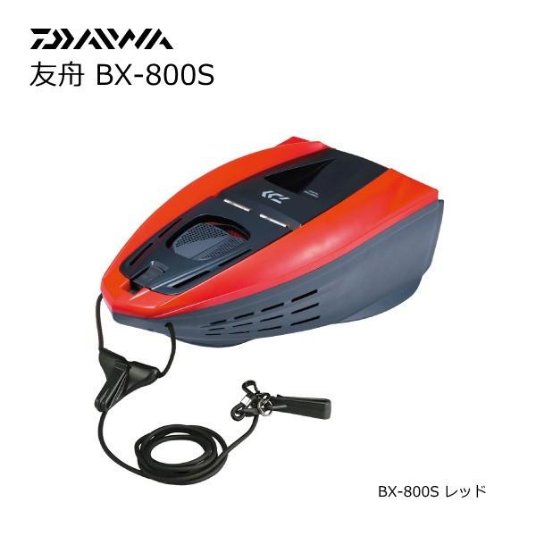 ダイワ 友舟 BX-800S レッド (O01) (D01) (セール対象商品)