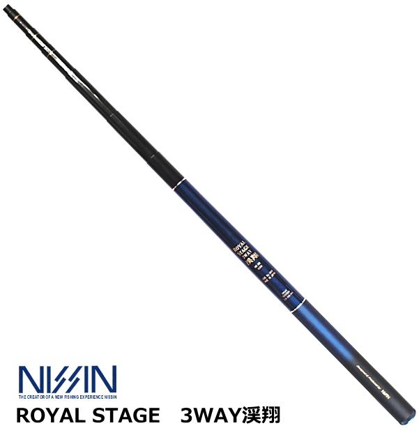 宇崎日新 (NISSIN) ロイヤルステージ 3WAY 渓翔 (けいしょう) 硬調 4.35(4.35-4.00-3.60) (お取り寄せ商品) (セール対象商品)