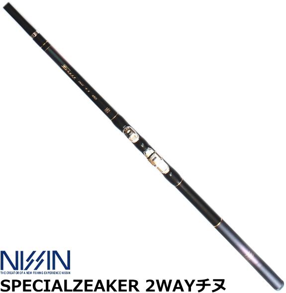 宇崎日新 (NISSIN) スペシャルジーカー 2WAYチヌ 1号-4.10(3.55-4.10) (お取り寄せ商品)
