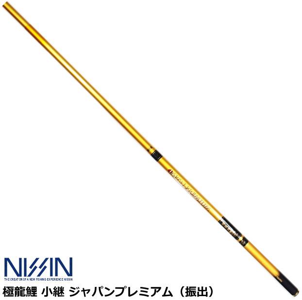 宇崎日新 (NISSIN) 極龍鯉 小継 ジャパンプレミアム(振出) 5.40m (お取り寄せ商品)