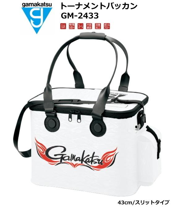 がまかつ トーナメントバッカン (スリット) GM-2433 (43cm/ホワイト)